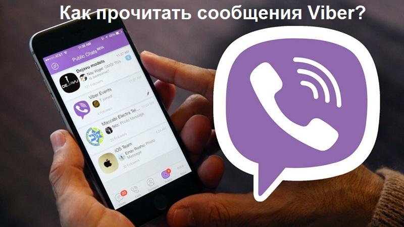 Мониторинг Viber