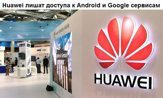 Huawei лишат доступа к Android и Google сервисам: кому это выгодно?