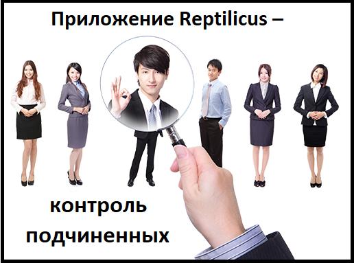 Контроль подчиненных: офисных, мобильных, удаленных