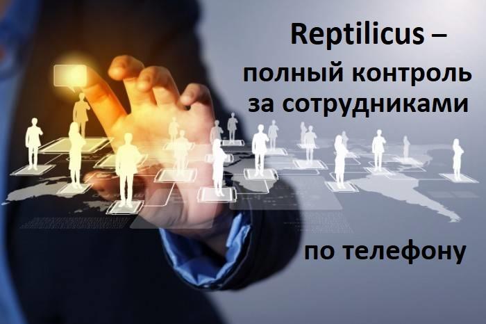 Приложение-логгер Reptilicus – полный контроль за сотрудниками по телефону