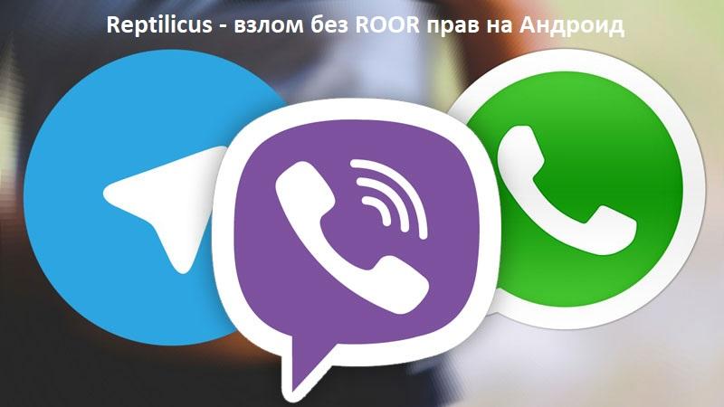 Скачать программу для взлома без ROOT: WhatsApp, Viber, Telegram, Imo