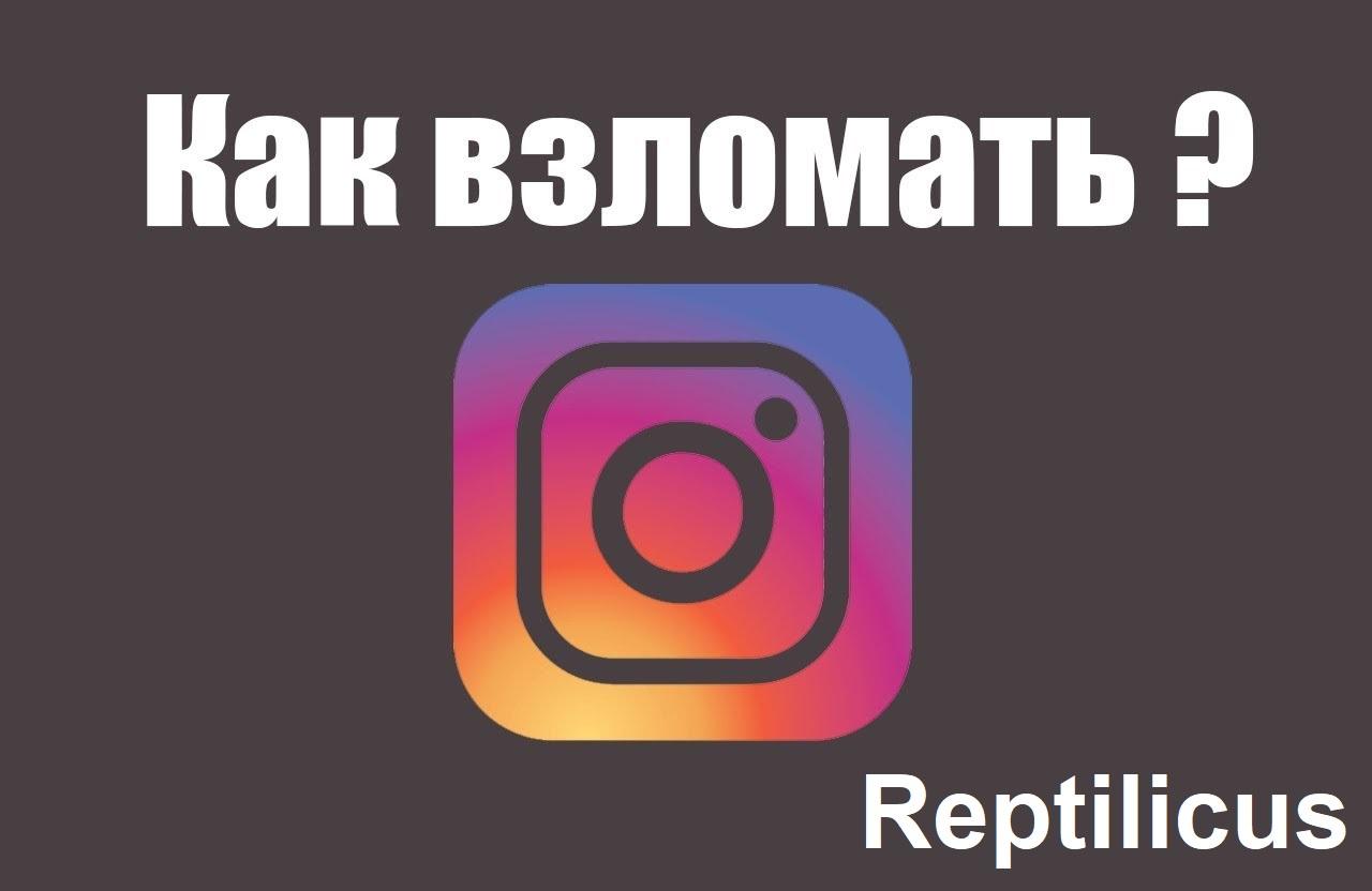 Мониторинг Instagram – программа для взлома: инструкция к применению