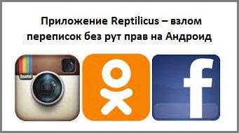 Взлом переписок без рут прав на Андроид: ВКонтакте, Instagram, Одноклассники, Facebook