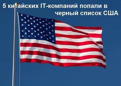 5 китайских IT-компаний попали под санкции США