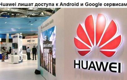Huawei лишат доступа к Android и Google сервисам