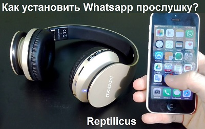 Как установить Whatsapp прослушку?