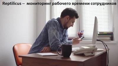 Мониторинг рабочего времени сотрудников: корпоративный контроль