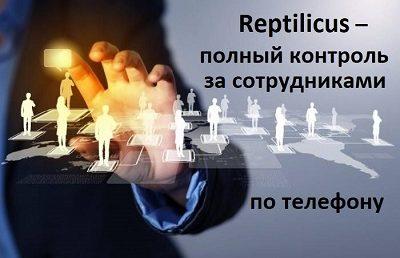 Контроль за сотрудниками: полный контроль телефонов