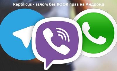 Программа для взлома без ROOT на Android: WhatsApp, Viber, Telegram, Imo