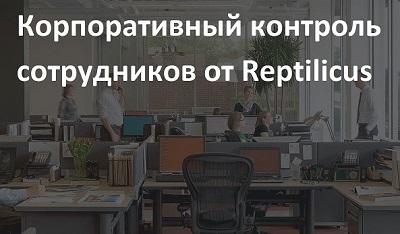 Программа слежения за телефонами сотрудников: корпоративный контроль