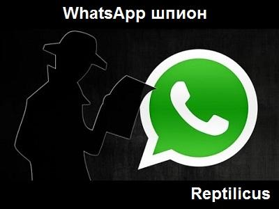 Шпион WhatsApp