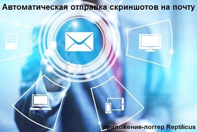 Автоматическая отправка скриншотов на почту