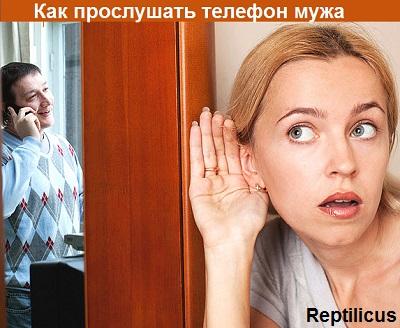 Как прослушать мобильный телефон мужа