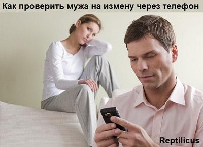 Как проверить телефон мужа: звонки, переписка, местоположение