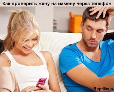Как проверить телефон жены: звонки, переписка, местоположение