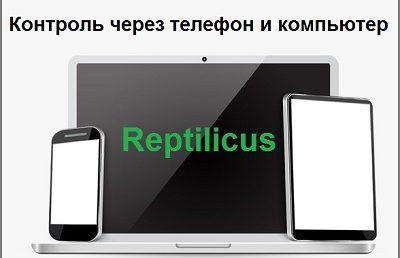 Контроль через телефон и компьютер: ребенка, мужа/жены, сотрудников