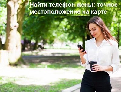 Найти телефон жены: точное местоположение на карте