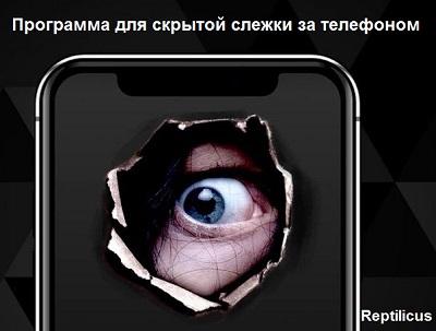 Программа для скрытой слежки за телефоном