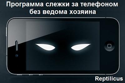 Программа слежки за телефоном без ведома хозяина