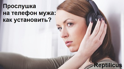 Прослушка на телефон мужа