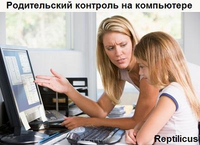 «Родительский контроль» на компьютере