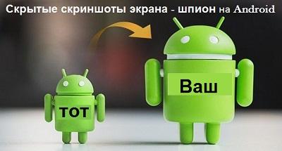 Скриншоты экрана Android: приложение-шпион Reptilicus