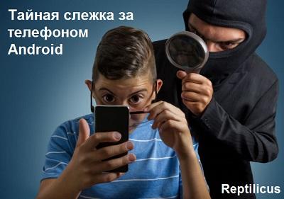 Тайная слежка за телефоном Android
