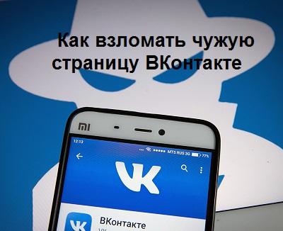 ВКонтакте чужая страница: чтение переписки, просмотр фотографий
