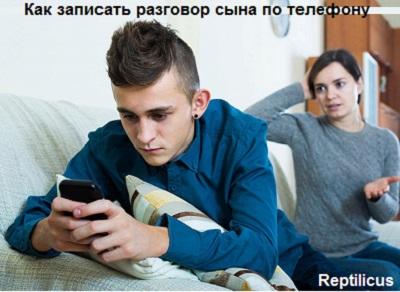 Запись разговора сына по телефону Андроид