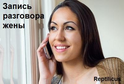 Запись разговора жены: по телефону и возле него