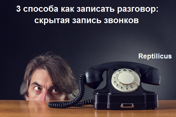 3 способа как записать разговор на телефоне
