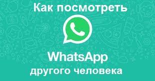 Как легко посмотреть WhatsApp другого человека