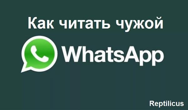 Как прочитать чужой WhatsApp?
