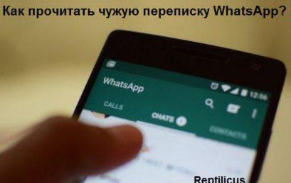 Как прочитать переписку WhatsApp?