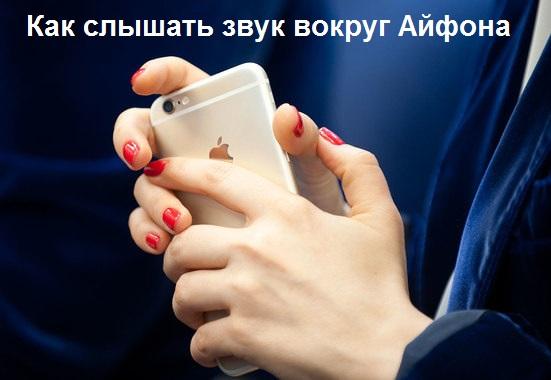 Как слышать звук вокруг телефона Айфон