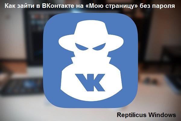Как зайти в ВКонтакте на «Мою страницу» без пароля