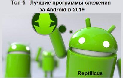 Топ-5 «Лучшие программы слежения за Android в 2019»