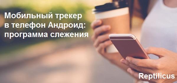 Мобильный трекер в телефон: программа слежения