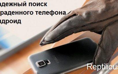 Надежный поиск украденного телефона Андроид