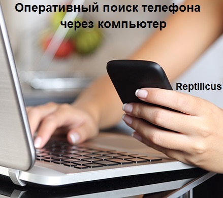 Оперативный поиск телефона через компьютер