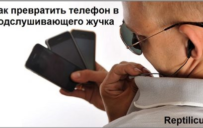 Подслушивающий жучок из мобильного телефона