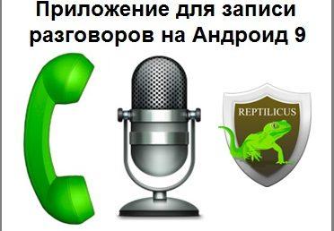 Приложение для записи телефонных разговоров Андроид