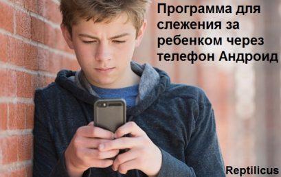 Программа слежения за телефоном ребенка Андроид