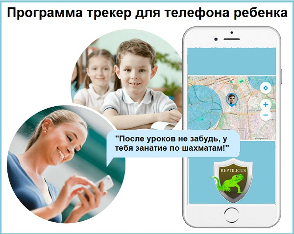 Программа трекер для телефона ребенка