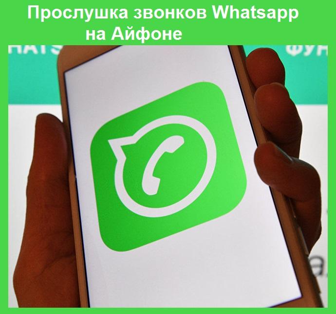 Прослушка звонков Whatsapp на Айфоне