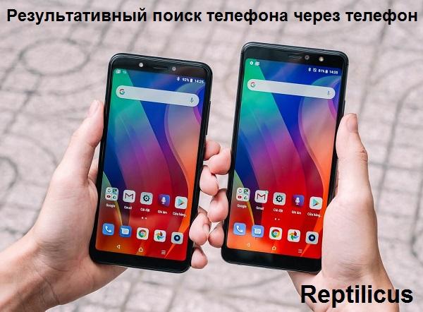 Результативный поиск телефона через телефон