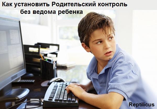 Родительский контроль без ведома ребенка: телефон, ПК, ноутбук, планшет