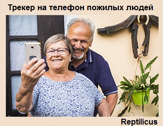Трекер на телефон пожилых людей