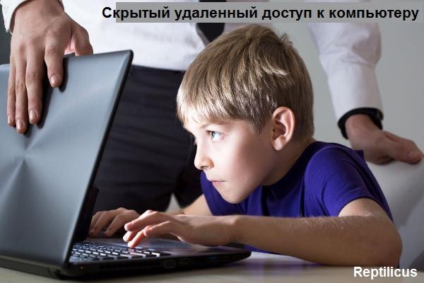 Скрытый удаленный доступ к компьютеру с компьютера