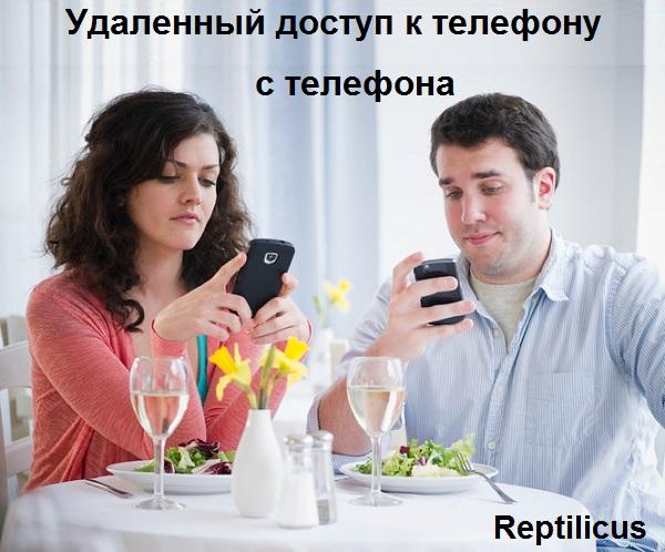 Скрытый удаленный доступ к телефону Андроид с телефона